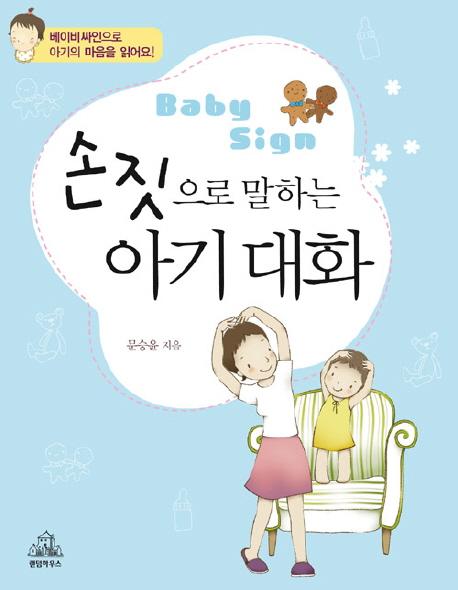 손짓으로 말하는 아기 대화