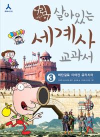 (어린이 살아있는)세계사 교과서. 3 : 비단길로 이어진 유라시아