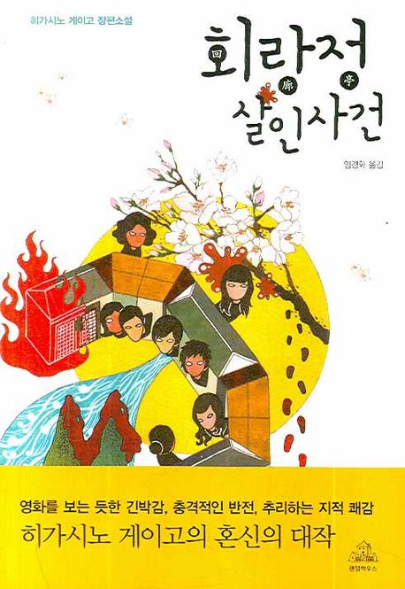 회랑정 살인사건 : 히가시노 게이고 장편소설