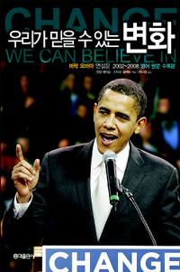 우리가 믿을 수 있는 변화 : 버락 오바마 연설문(2002~2008)