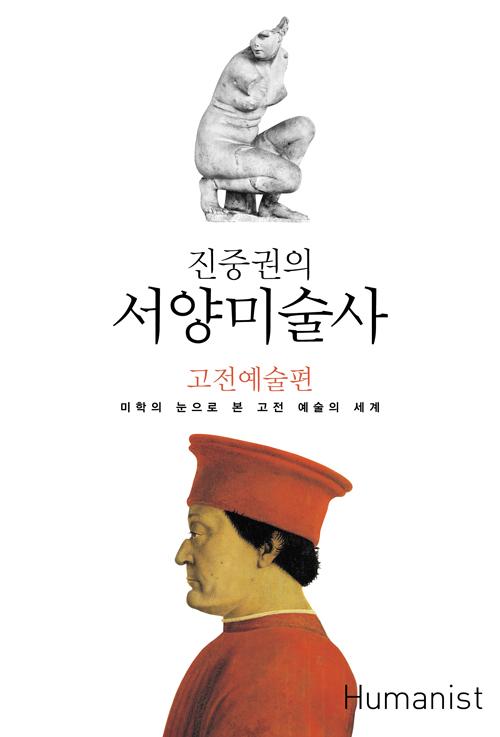 서양 미술사 : 미학의 눈으로 읽는 고전 예술의 세계. Ⅰ