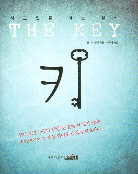 키 : 시크릿을 여는 열쇠