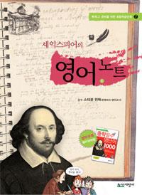 (똑똑한 초등학생을 위한)지식 교과서 : 세계의 역사