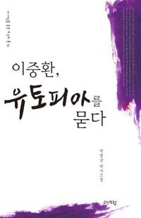 이중환, 유토피아를 묻다  : 박경남 역사소설