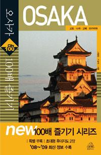 오사카 100배 즐기기 : 교토·나라·고베·와카야마