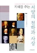 (지혜를 주는) 서양의 철학과 사상  : 소크라테스에서 푸코까지 43인의 철학과 사상