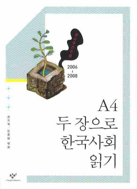 A4 두 장으로 한국사회 읽기 : 창비주간논평(2006-2008)