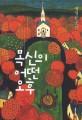 목신의 어떤 오후 : 정영문 소설