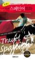(콤팩트) 여행 스페인어회화 = Travel Spanish
