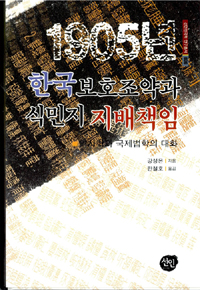 1905년 한국보호조약과 식민지 지배책임 : 역사학과 국제법학의 대화