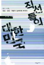 직선들의 대한민국