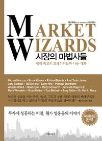 시장의 마법사들