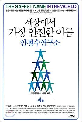 세상에서 가장 안전한 이름 안철수연구소 : 대한민국 소프트웨어의 자존심 V3탄생 20주년 기념 경영 에세이
