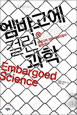 엠바고에 걸린 과학