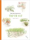 갯벌식물도감 : 갯벌과 모래언덕 식물의 생태 이야기