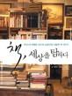 책, 세상을 탐하다 : 우리시대 책벌레 29인의 조용하지만 열렬한 책 이야기