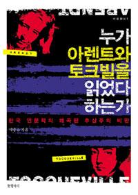 누가 아렌드와 토크빌을 읽었다 하는가 : 한국 인문학의 왜곡된 추상주의 비판