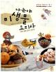 나는야 미생물 요리사 : 세계 발효 음식 이야기