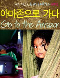 아마존으로 가다