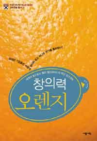 (창의력)오렌지 : 세계적인 광고회사 팰런 월드와이드의 혁신 광고전략