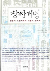 창씨개명 : 일본의 조선지배와 이름의 정치학