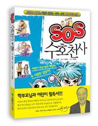 SOS 수호천사 / : 한권으로 끝내는 어린이 성폭력.납치.유괴 예방가이드 만화