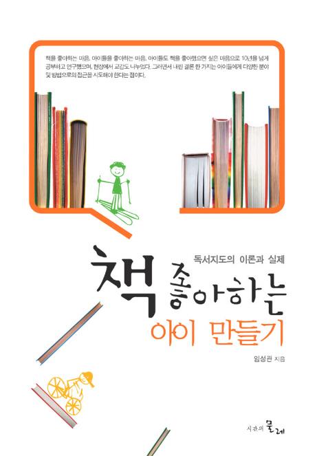 책 좋아하는 아이 만들기 : 독서지도의 이론과 실제