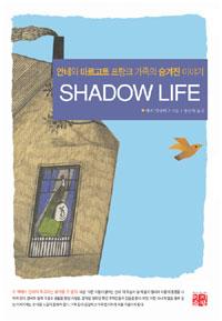 Shadow life  : 안네와 마르고트 프랑크 가족의 숨겨진 이야기