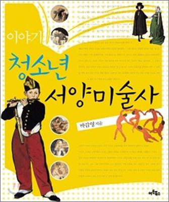 (이야기)청소년 서양미술사