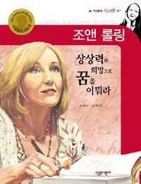 조앤 롤링 : 상상력과 희망으로 꿈을 이뤄라 = Joanne Kathleen Rowling
