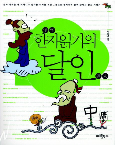 한자읽기의 달인