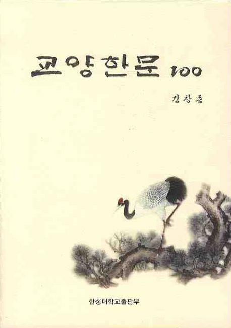 교양한문 100