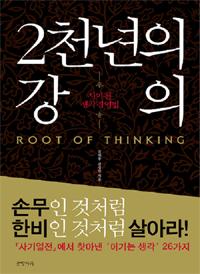 2천년의 강의 : 사마천 생각 경영법