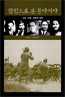 반전으로 본 동아시아 : 사상·운동·문화적 실천