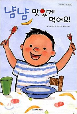 냠냠 맛있게 먹어요!