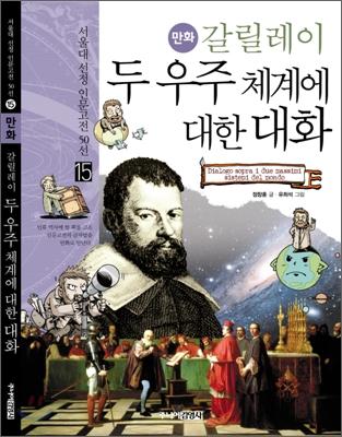 (만화) 갈릴레이 두 우주 체계에 대한 대화 = Dialogo sopra i due massimi sistemi del mondo