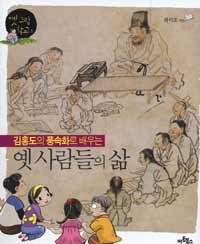 (김홍도의 풍속화로 배우는)옛 사람들의 삶