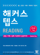 (Hackers)해커스 텝스 :Reading