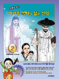 (만화로 보는) 이기풍 목사의 삶과 신앙.. 2
