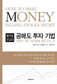 (윌리엄 오닐의)공매도 투자 기법 : 최적의 매도 타이밍에 관한 모든 것