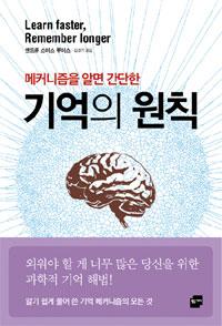 (메커니즘을 알면 간단한)기억의 원칙