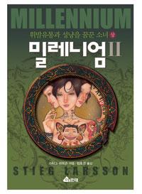 밀레니엄. Ⅱ-상 : 휘발유통과 성냥을 꿈꾼 소녀