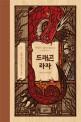 드래곤 라자 = Dragon Raja : 이영도 판타지 장편소설. 6, 앞을 보지만 뒤를 생각한다