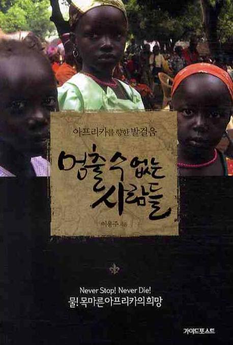 멈출 수 없는 사람들 : 아프리카를 향한 발걸음