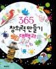 365 창의력 만들기 대백과  99501068