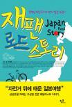 재팬 로드 스토리 : 무책임+헝그리=자전거 일본 유랑기