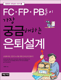 (FC·FP·PB들이 가장 궁금해하는)은퇴설계