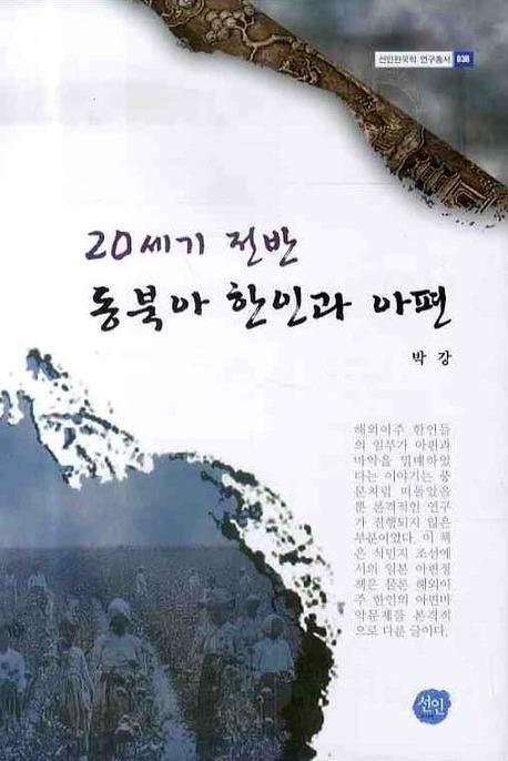 20세기 전반 동북아 한인과 아편