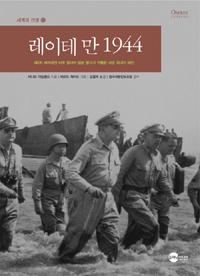 레이테 만 1944 : 제2차 세계대전 미국함대와 일본 함대가 격돌한 사상 최대의 해전