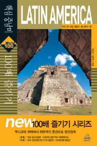 (핵심)중남미 100배 즐기기 : 멕시코·쿠바 ·아르헨티나·칠레·볼리비아·페루